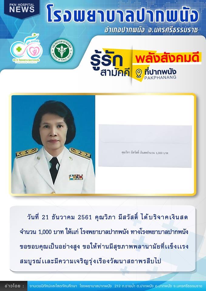 pkn_give59211261
