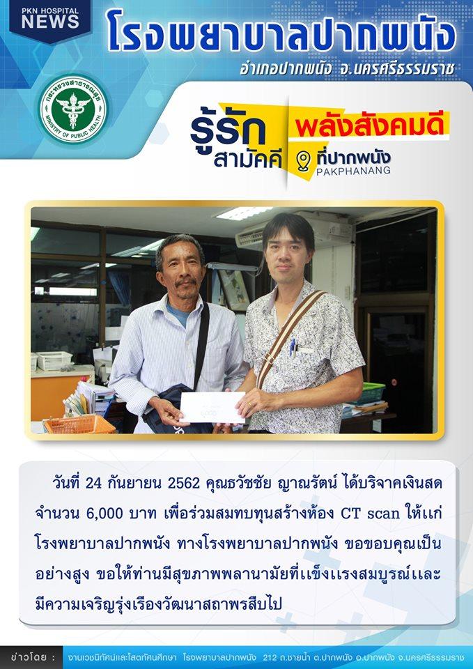 pkn_give112240962