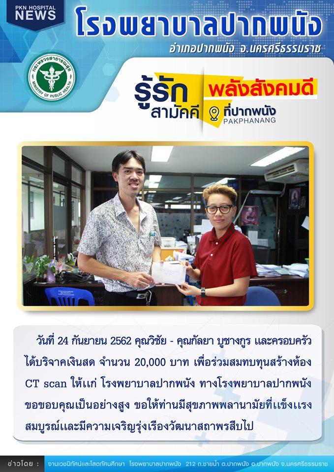 pkn_give113240962
