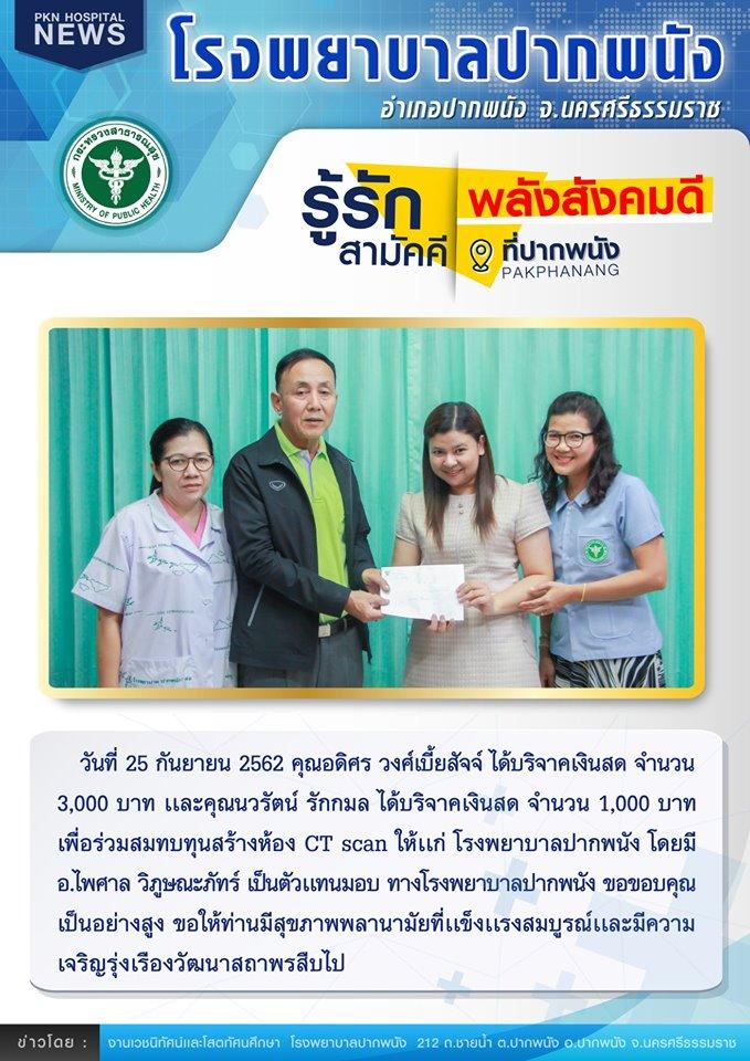 pkn_give115250962