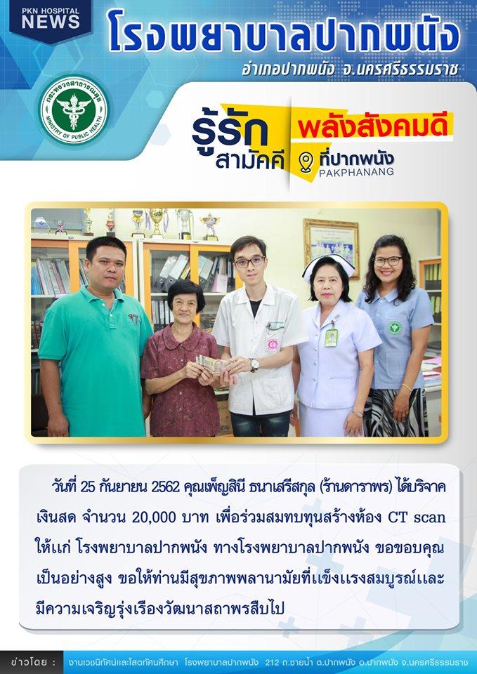 pkn_give116250962