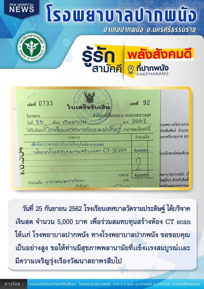 pkn_give117250962