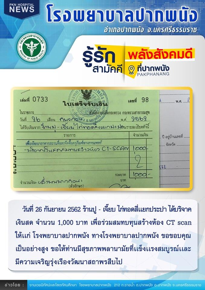 pkn_give119260962