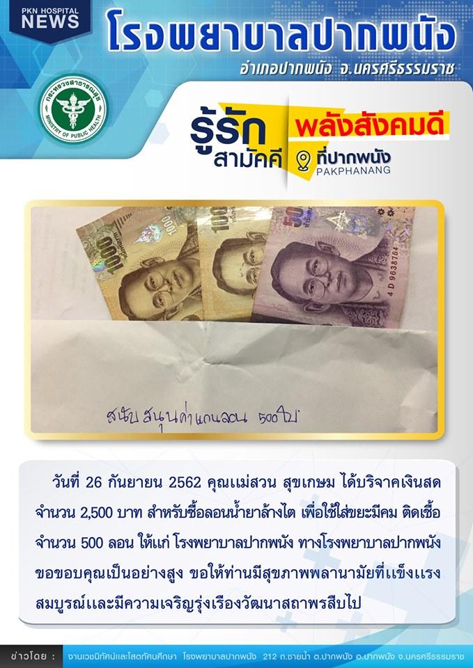 pkn_give120260962