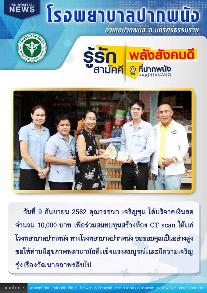 pkn_give72090962