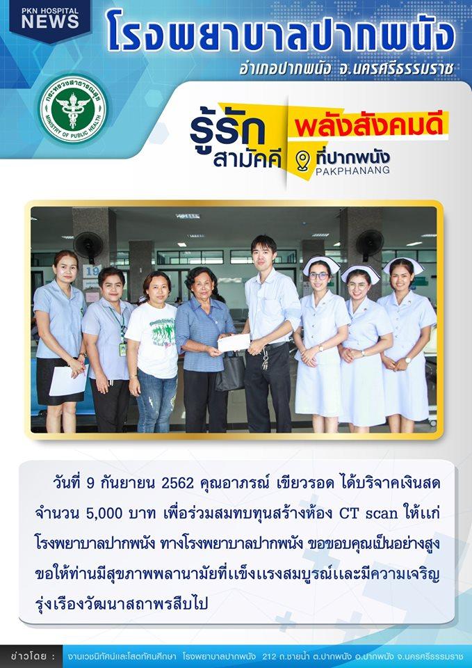 pkn_give73090962