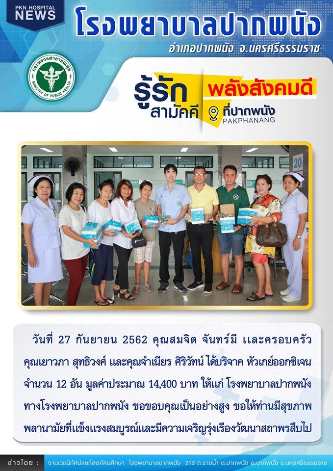 pkn_give121270962