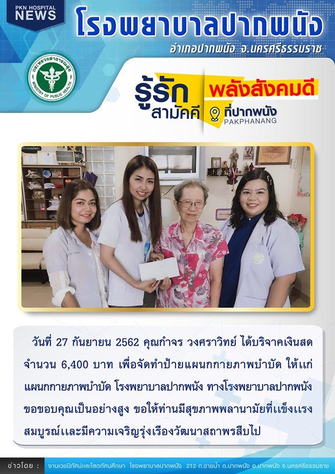 pkn_give122270962