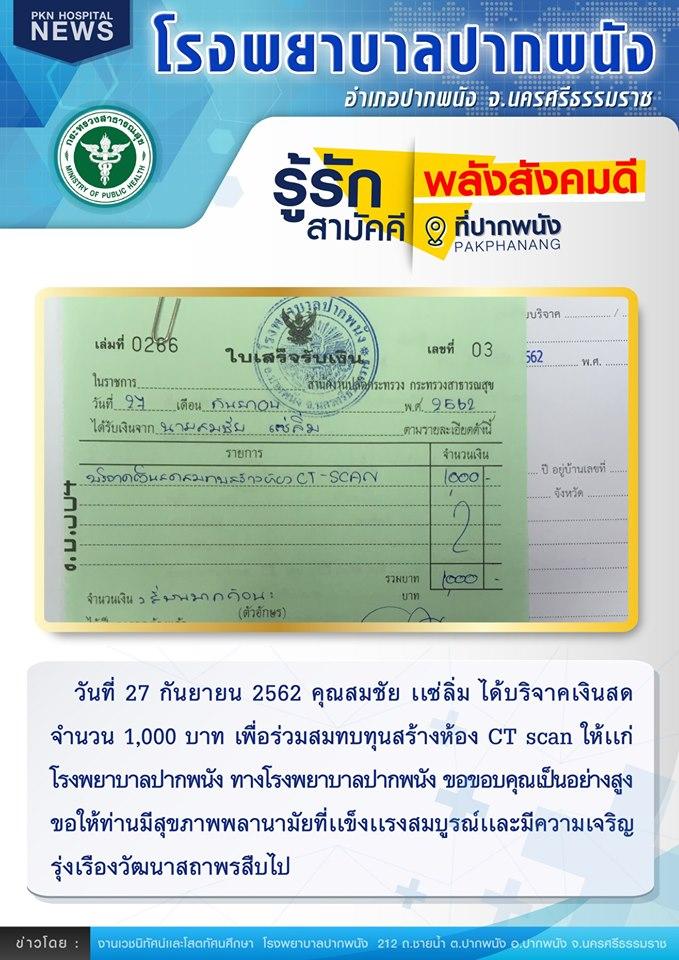 pkn_give123270962