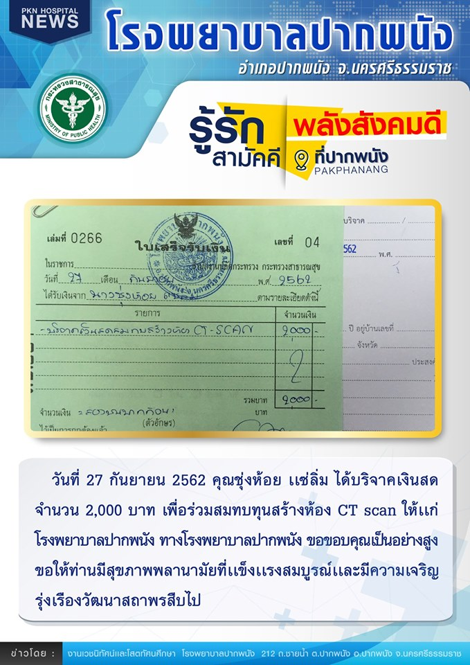 pkn_give124270962