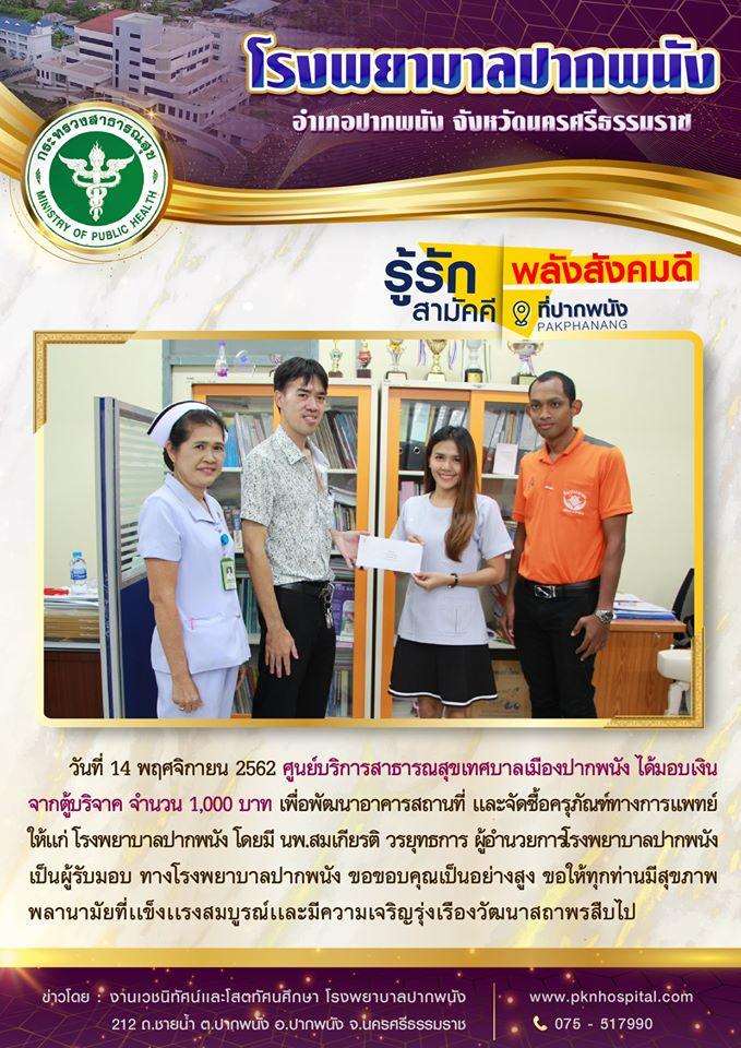 pkn_give_141262