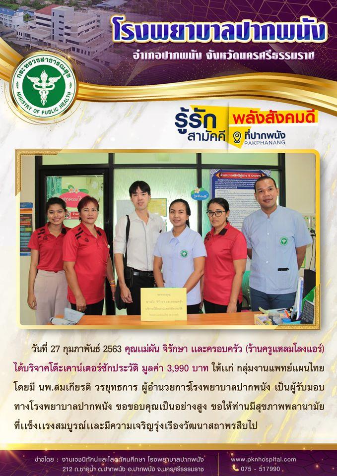 pkn_give_30263