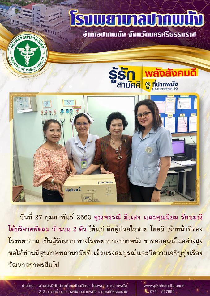 pkn_give_50263