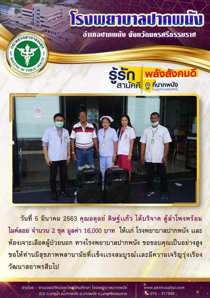 pkn_give_030362