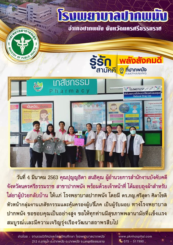 pkn_give_040362